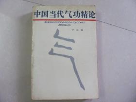 中国当代气功精论