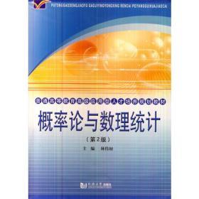概率论与数理统计-(第2版)