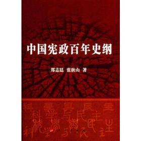 中国宪政百年史纲(L)