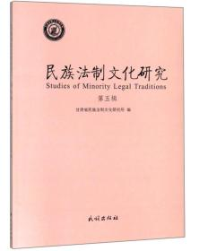 民族法制文化研究(第五辑)