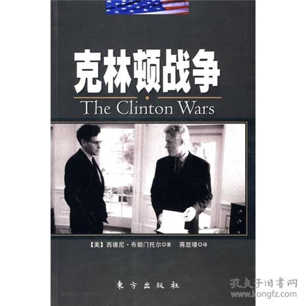 克林顿战争