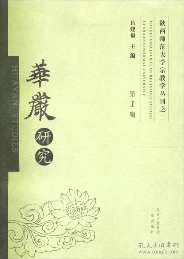 华严研究(第1辑)