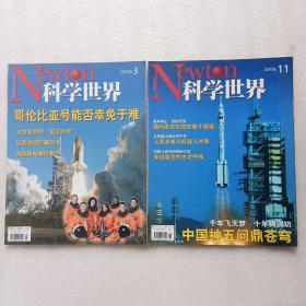 科学世界 2003(第3、11期)2本合售