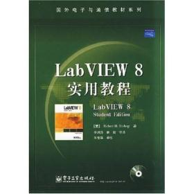 LabVIEW8实用教程