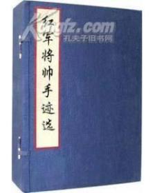 红军将帅手迹选(16开线装 全一函四册)