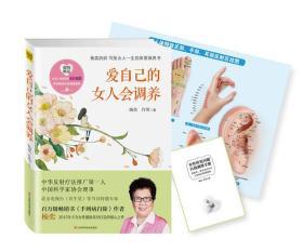 爱自己的女人会调养:杨奕奶奶 写给女人一生的体质调养书