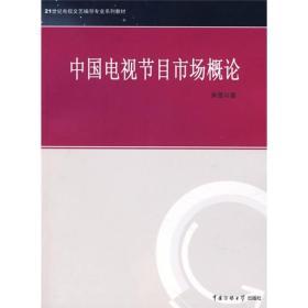21世纪电视文艺编导专业系列教材:中国电视节目市场概论