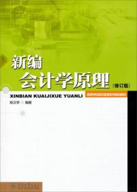 新编会计学原理(修订版)
