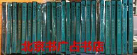 敦煌石窟全集(全26册)【商务印书馆】 现货 全新