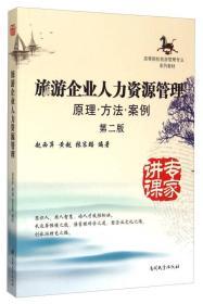 旅游企业人力资源管理(原理·方法·案例 第2版)
