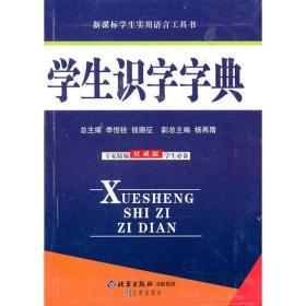 学生识字字典