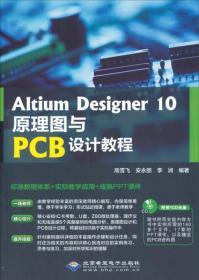 Altium Designer 10原理图与PCB设计教程