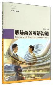 职场商务英语沟通