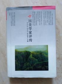 中国美学家评传