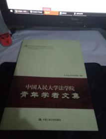 中国人民大学法学院青年学者文集【】
