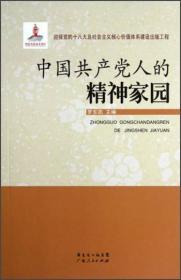 中国共产党人的精神家园。''