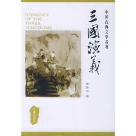中国古典文学名著 :三国演义 硬精装