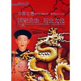中国之最:国家政治 历史文化