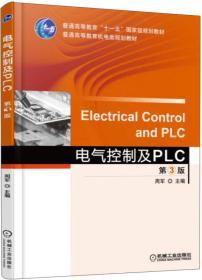 电气控制及PLC-第3版 9787111497295