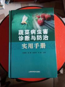 蔬菜病虫害诊断与防治实用手册