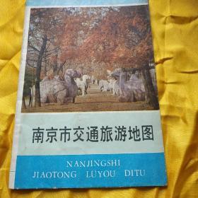 南京市交通旅游地图1984