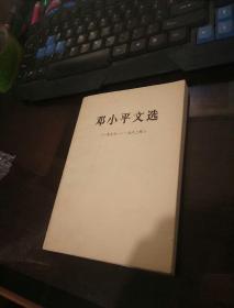 邓小平文选(1975-1982)