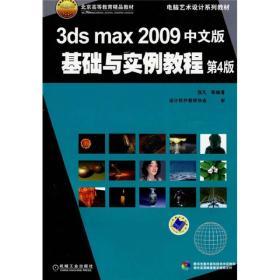 【二手包邮】3ds max2009中文版基础与实例教程 第4版 张凡 机械