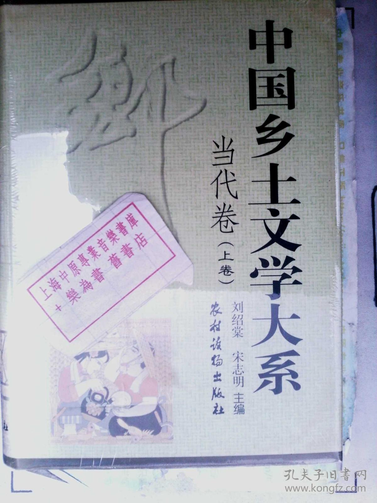 中国乡土文学大系.当代卷 上下卷 二册合售 精装 正版现货0316S