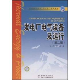 发电厂电气设备及运行第二2版 宗士杰黄梅 中国电力出版社 97