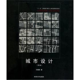 城市设计第三3版 王建国 东南大学出版社 9787564122904