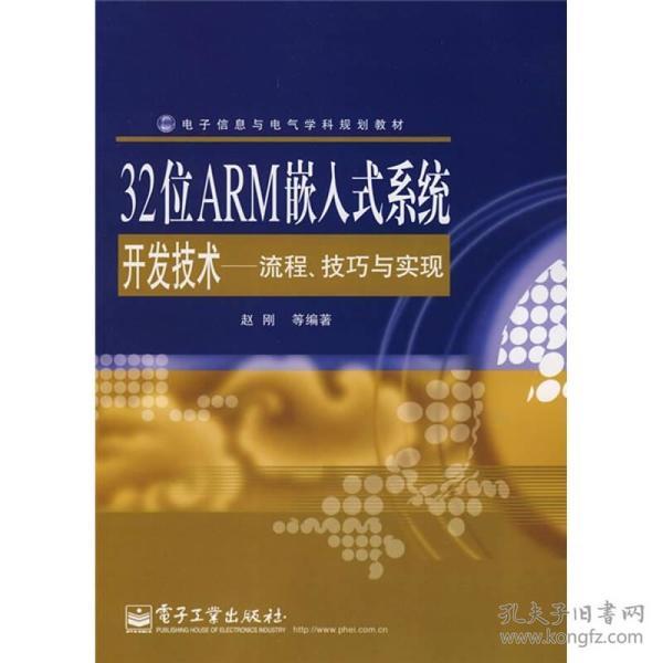 32位ARM嵌入式系统开发技术