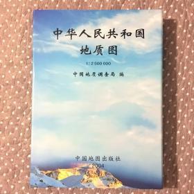 中华人民共和国地质图1:250万(看图)