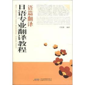 【二手包邮】日语专业翻译教程:语篇翻译 叶荣鼎 安徽科学技术出