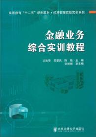 金融业务综合实训教程王英姿北京交通大学出版社9787512119659