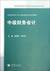 中级财务会计/高等学校会计学与财务管理专业系列教材