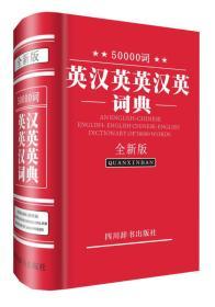 50000词英汉英英汉英词典(全新版)