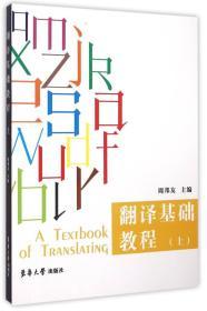 翻译基础教程(上)