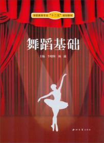 舞蹈基础 牛晓牧 杨露 西北大学出版社9787560436999