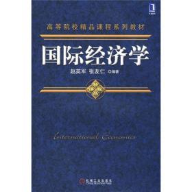 【二手包邮】国际经济学 赵英军 张友仁 机械工业出版社