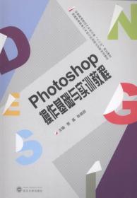Photoshop操作基础与实训教程