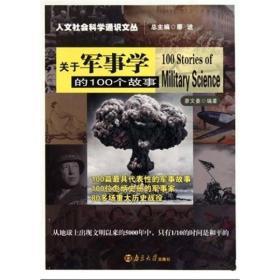 关于军事学的100个故事
