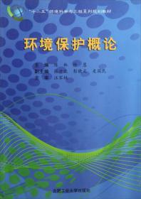 十二五环境科学与工程系列规划教材:环境保护概论