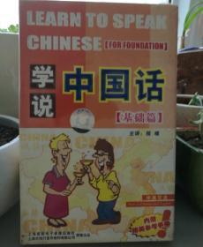 学说中国话基础篇中英双语2盒装磁带
