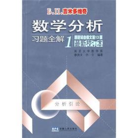 数学分析习题全解(一)(原题译自俄文第13版):习题全解1