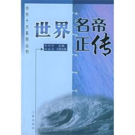 中外十大系列丛书:世界名帝正传