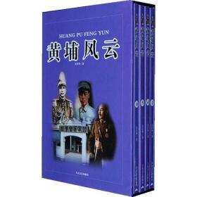 正版二手正版黄埔风云(下册)吴昌华9787801710451