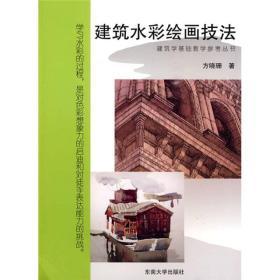 建筑学基础教学参考丛书:建筑水彩绘画技法