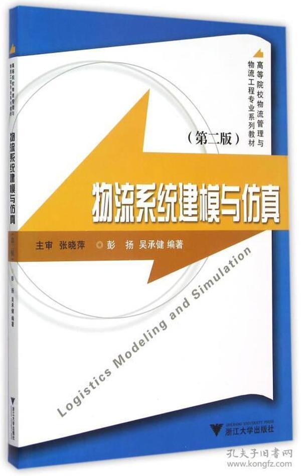 物流系统建模与仿真(第2版)