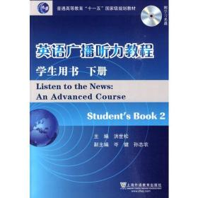 英语广播听力教程(下册)学生用书
