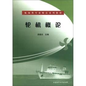 轮机概论吴晓光大连海事大学出版社9787563221332